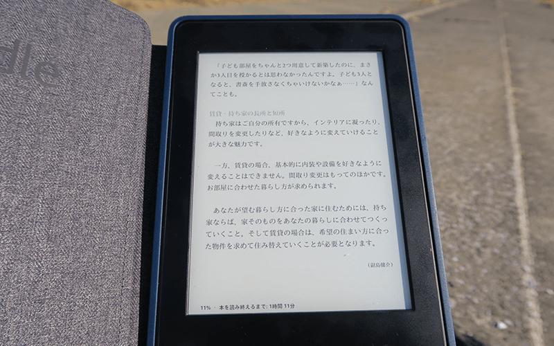 Kindleを外で読んだ時の画像
