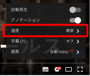 YouTubeの操作画面で速度を設定する画像