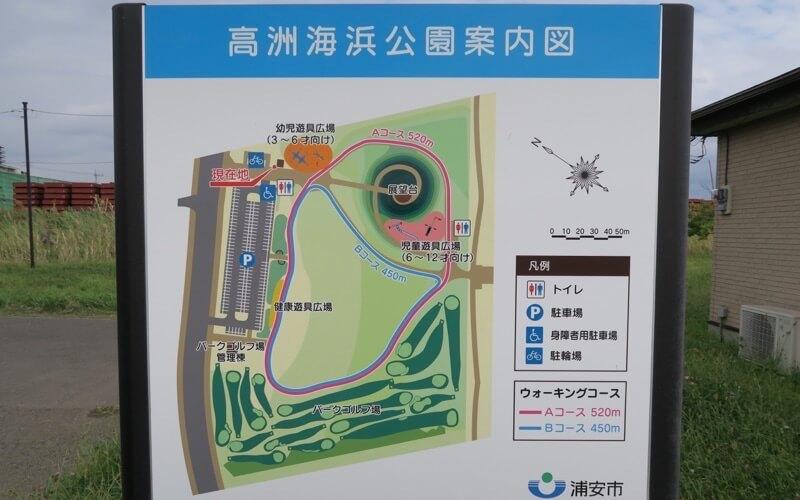 高洲海浜公園案内図