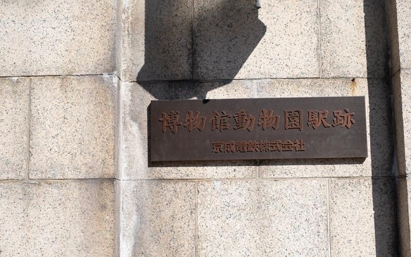 博物館動物園駅跡のプレート